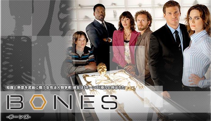 Bones_2